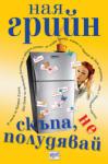 Скъпа, не полудявай (ISBN: 9789549395952)