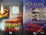 Агент назаем (ISBN: 9789543890941)