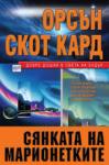 Сянката на марионетките (ISBN: 9789549395341)
