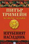 Изгубеният наследник (ISBN: 9789549395778)