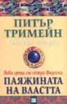 Паяжината на властта (ISBN: 9789543890040)