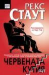 Червената кутия (ISBN: 9789543890705)