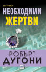 Необходими жертви (ISBN: 9789549395563)
