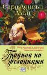 Градина на желанията (ISBN: 9789543890330)