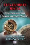 Загадъчните места (ISBN: 9789543890859)