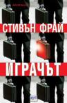 Играчът (ISBN: 9789549395396)