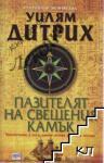 Пазителят на свещения камък (ISBN: 9789543890170)