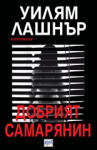 Добрият самарянин (ISBN: 9789549395334)