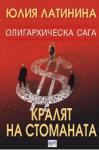 Кралят на стоманата (ISBN: 9789549395389)