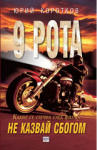 9 рота: Не казвай сбогом (ISBN: 9789543890026)