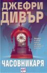 Часовникаря (ISBN: 9789549395358)