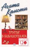 Трупът в библиотеката (ISBN: 9789543891047)