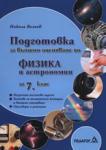 Подготовка за външно оценяване по физика и астрономия за 7. клас (ISBN: 9789543240708)