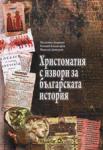 Христоматия с извори за българската история (ISBN: 9789543240654)