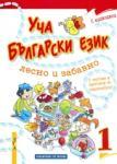 Уча български език лесно и забавно 1 + CD (ISBN: 9789545168697)