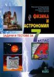 Физика и астрономия. Задачи и тестове за 7. клас (ISBN: 9789544267872)
