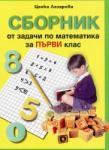 Сборник от задачи по математика за първи клас (ISBN: 9789545792151)