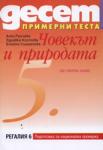 Десет примерни теста за подготовка за национална проверка по Човекът и природата за 5. клас (ISBN: 9789547451582)