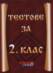 Тестове за 2. клас (ISBN: 9789548631167)