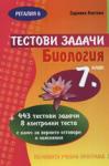 Тестови задачи по Биология 7. клас (ISBN: 9789547451452)