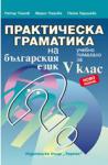 Практическа граматика на българския език за 5. клас (ISBN: 9789542604570)