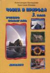 Човек и природа за 3. клас - учебно помагало (ISBN: 9789547313576)