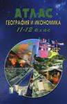 Атлас по география и икономика за 11. -12. клас (ISBN: 9789545190155)