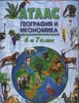 Атлас по География и икономика за 6. и 7. клас (ISBN: 9789545190193)