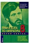Теми и есета по литература за 8. клас (ISBN: 9789549093483)