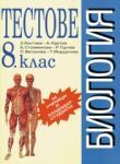 Тестове по биология 8. клас (ISBN: 9789544262853)