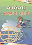 Атлас по Роден край - 1 и 2 клас (ISBN: 9789549103212)