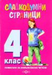 Сладкодумни страници - помагало за извънкласно четене за 4. клас (ISBN: 9789544394363)