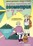 Учебно пособие по геометрия за 7. клас (ISBN: 9789548433143)