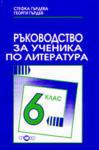 Ръководство за ученика 6. клас по литература (ISBN: 9789544393786)