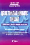 Деветокласниците пишат (ISBN: 9789546496775)