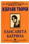 Избрани творби: Елисавета Багряна (ISBN: 9789547921412)