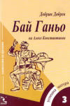 Бай Ганьо на Алеко Константинов - контексти на прочита (ISBN: 9789547710481)