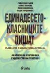 Единадесетокласниците пишат (ISBN: 9789546495464)