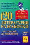 120 литературни разработки. Първа част: От Паисий до Дебелянов (ISBN: 9789549118612)