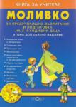 Моливко. Книга за учителя за предучилищно възпитание и подготовка на 3 - 4-годишни деца (ISBN: 9789544398668)