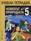 Учебна тетрадка по човекът и природата за 5 клас (ISBN: 9789541804711)