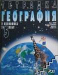 Учебна тетрадка по География за 5. клас (ISBN: 9789541804742)