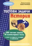Тестови задачи: История 5. клас (ISBN: 9789547451025)