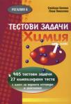 Тестови задачи по Химия 7. клас (ISBN: 9789547451032)