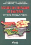 Тестове по география на България за ученици и кандидат-студенти (ISBN: 9789546498977)