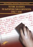 Тестове за изпита по Български език и Литература след 7. клас (ISBN: 9789549495119)