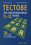 Тестове по математика за 11. -12. клас (ISBN: 9789549455137)
