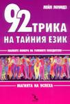 92 трика на тайния език (ISBN: 9789547710368)
