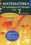 Математика за кандидатстващи след 7. клас (ISBN: 9789547451124)