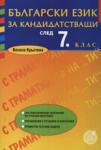 Български език за кандидатстващи след 7. клас (ISBN: 9789547451315)